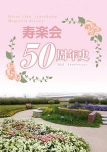 寿楽会50年史
