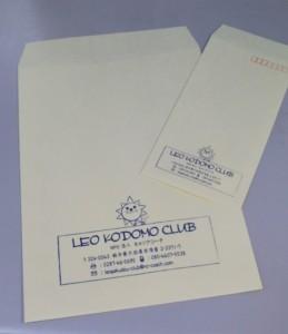 レオ子どもクラブ様封筒